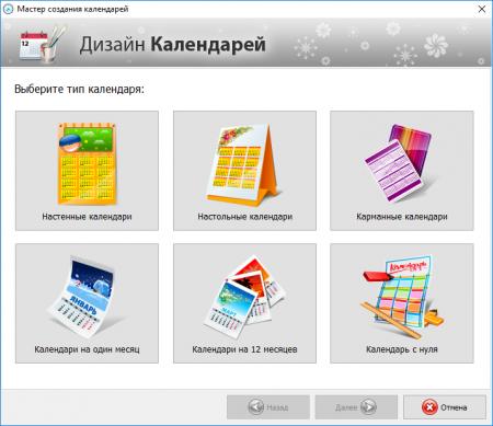 Дизайн Календарей Полная версия