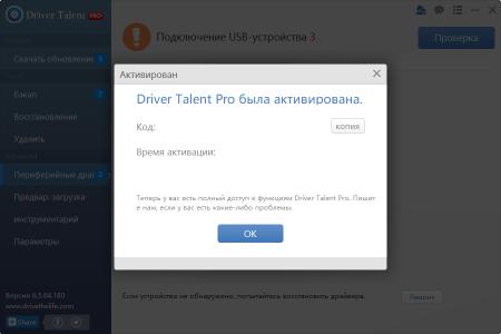 активация Driver Talent