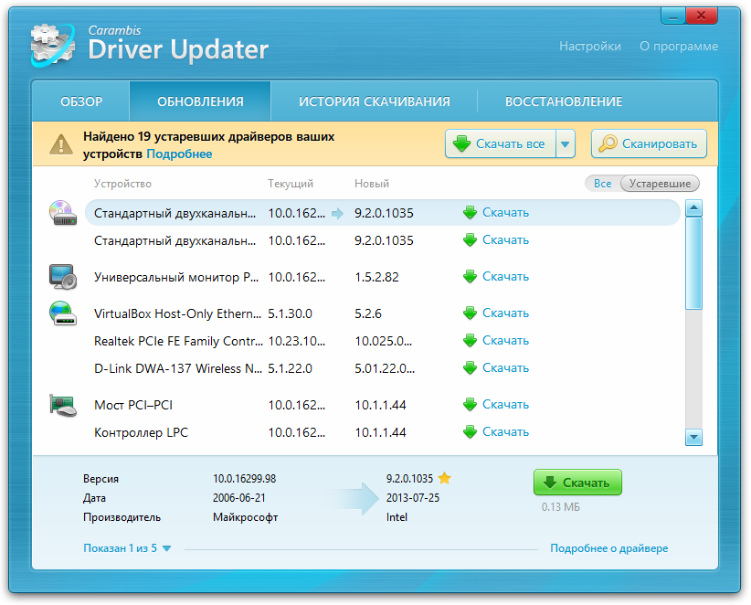 carambis driver updater 2.4.3 activation key