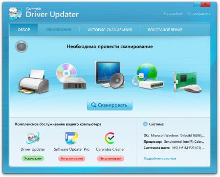 Driver Updater 2018 Ключ активации