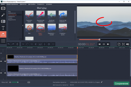 Movavi Video Editor Полная версия