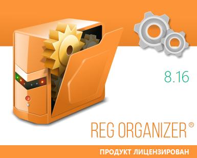 Reg Organizer 8.16