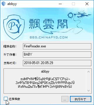 ключ ABBYY Finereader 14