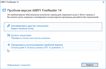 Активация ABBYY Finereader 14