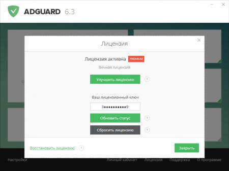 Adguard лицензионный ключ
