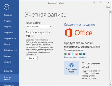 Кода продукта Microsoft Office 2016