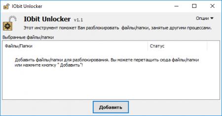 IObit Unlocker Ключ