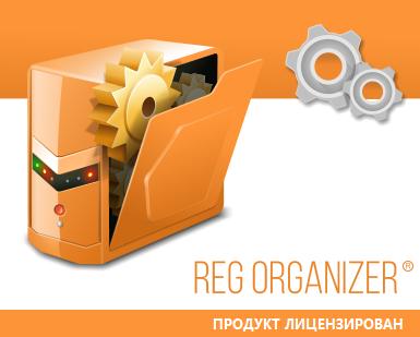 Reg Organizer 8