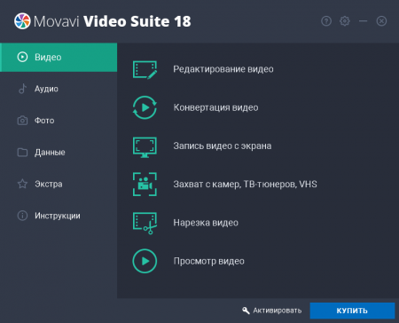 Movavi Video Suite 18 Код активации