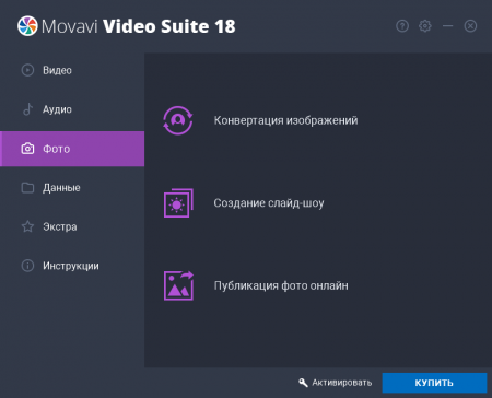 скачать Movavi Video Suite 18