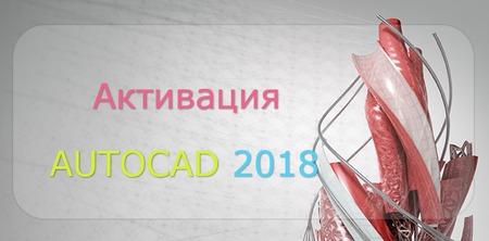 Активация AutoCAD 2018