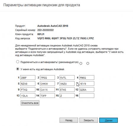 Лицензия AutoCAD 2018