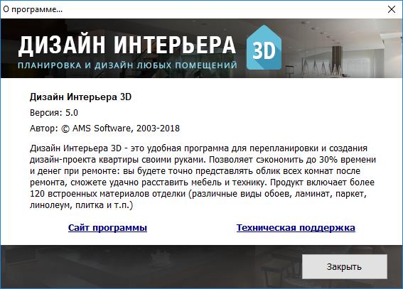 дизайн интерьера 3d ключ