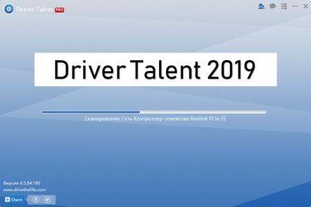 Driver Talent 2019