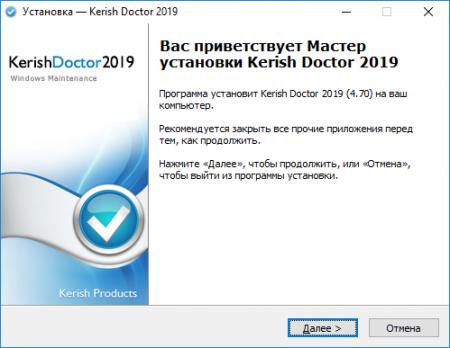 Kerish Doctor 2019 Лицензионный ключ