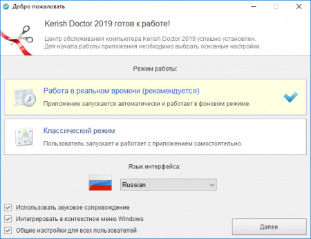 Активация Kerish Doctor 2019