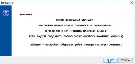 активация Adguard 7.1