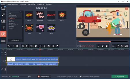 Скачать видео редактор