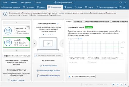 AusLogics BoostSpeed русская версия