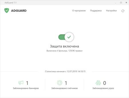 Adguard 7.1